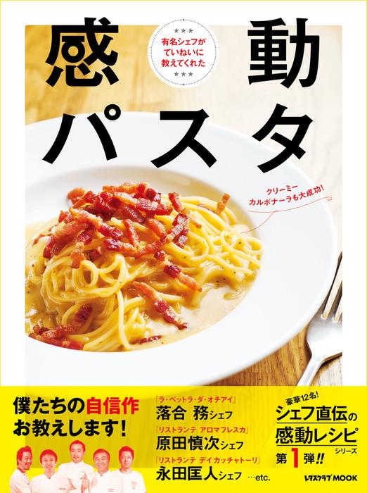感動パスタ拡大写真