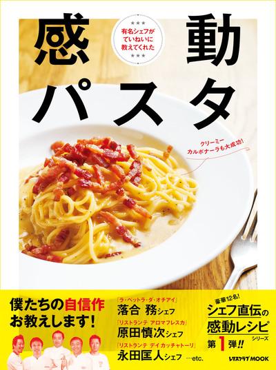 感動パスタ-電子書籍