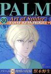 パーム (30) 蜘蛛の紋様 II-電子書籍