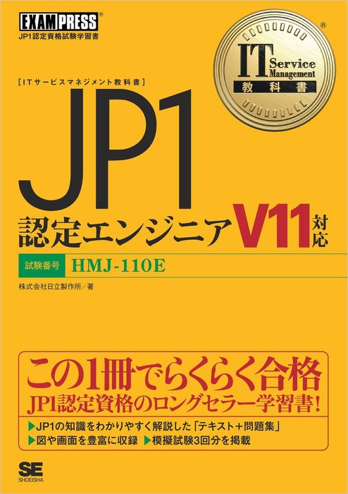 IT Service Management教科書 JP1認定エンジニア V11対応拡大写真