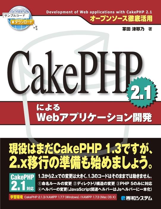 オープンソース徹底活用 CakePHP 2.1による Webアプリケーション開発拡大写真