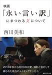 映画「永い言い訳」にまつわるXについて-電子書籍