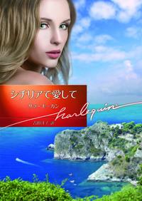 シチリアで愛して【ハーレクイン文庫版】-電子書籍
