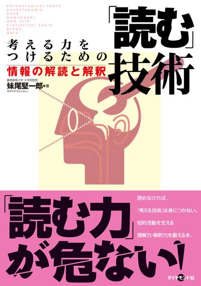 考える力をつけるための「読む」技術-電子書籍