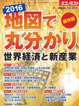 週刊エコノミスト (シュウカンエコノミスト) 2015年12月31日号-電子書籍