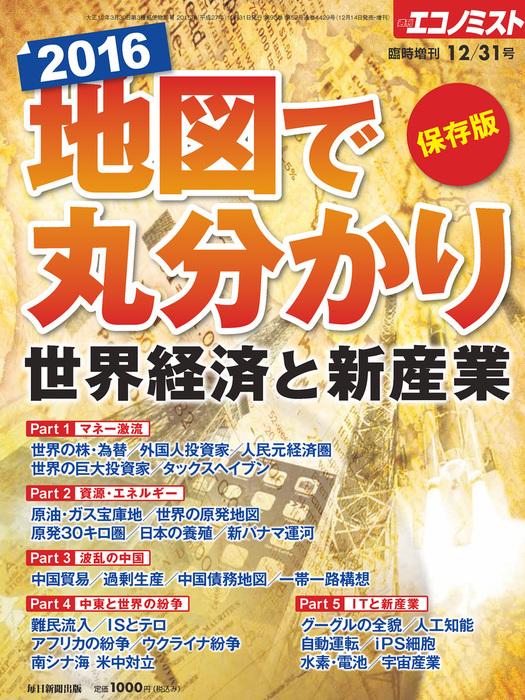週刊エコノミスト (シュウカンエコノミスト) 2015年12月31日号拡大写真