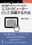 電子出版のプロデューサーになろう エストリビューターとして活躍する方法-電子書籍