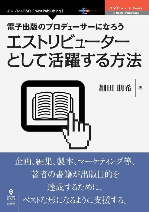 電子出版のプロデューサーになろう エストリビューターとして活躍する方法-電子書籍-拡大画像