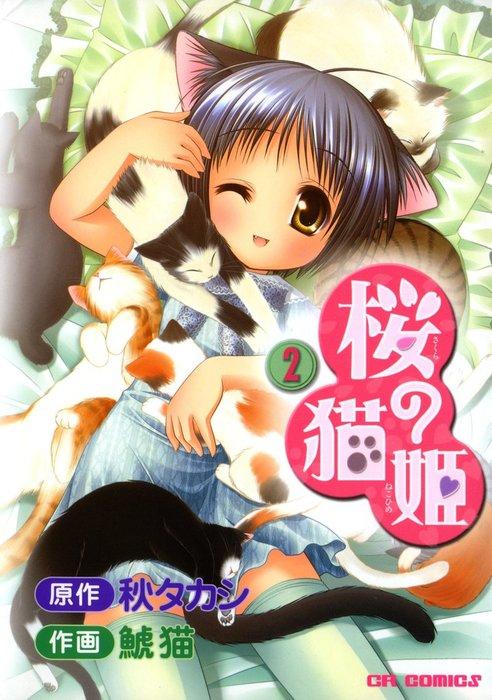 桜の猫姫 2拡大写真