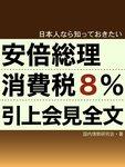 日本人なら知っておきたい 安倍総理消費税引上会見全文-電子書籍