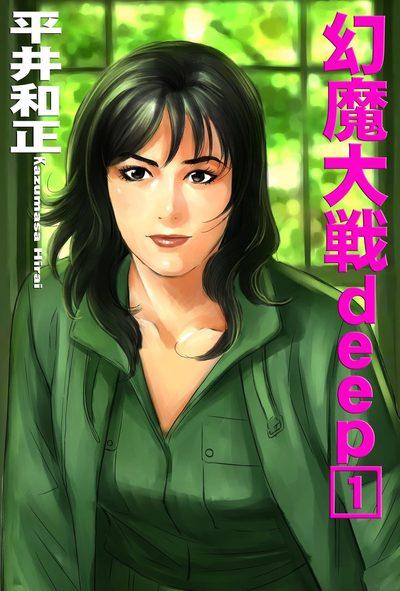 幻魔大戦deep1-電子書籍