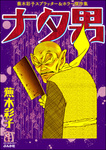 蕪木彩子スプラッター&ホラー傑作集 ナタ男-電子書籍