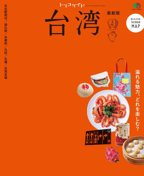 トリコガイド 台湾 最新版拡大写真