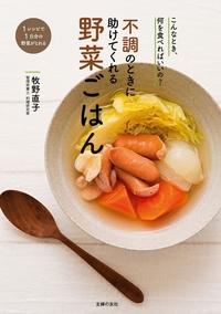 不調のときに助けてくれる野菜ごはん-電子書籍