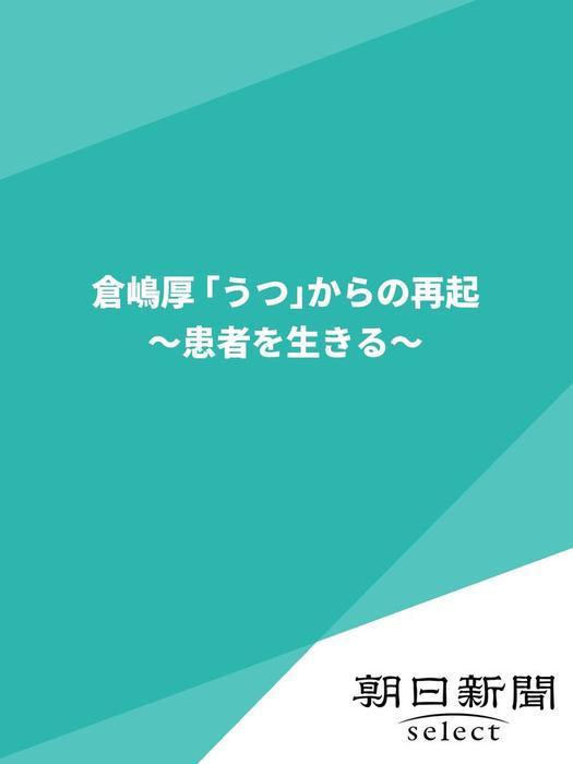 倉嶋厚 「うつ」からの再起 ~患者を生きる~拡大写真