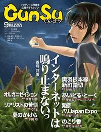 月刊群雛 (GunSu) 2015年 09月号 ~ インディーズ作家を応援するマガジン ~