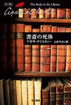 書斎の死体-電子書籍