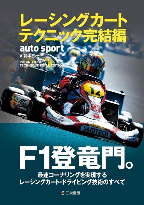 AUTOSPORT特別編集 レーシングカートテクニック完結編拡大写真