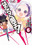 はたらく魔王さま!(6)-電子書籍