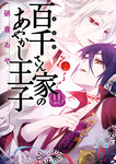 百千さん家のあやかし王子(11)-電子書籍