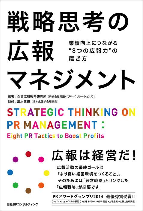 """戦略思考の広報マネジメント 業績向上につながる""""8つの広報力""""の磨き方拡大写真"""