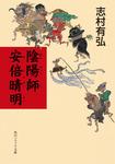 陰陽師 安倍晴明-電子書籍