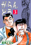 がらんどう(3)-電子書籍