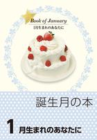 「誕生月の本」シリーズ