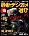 最新デジカメ選び2015-電子書籍