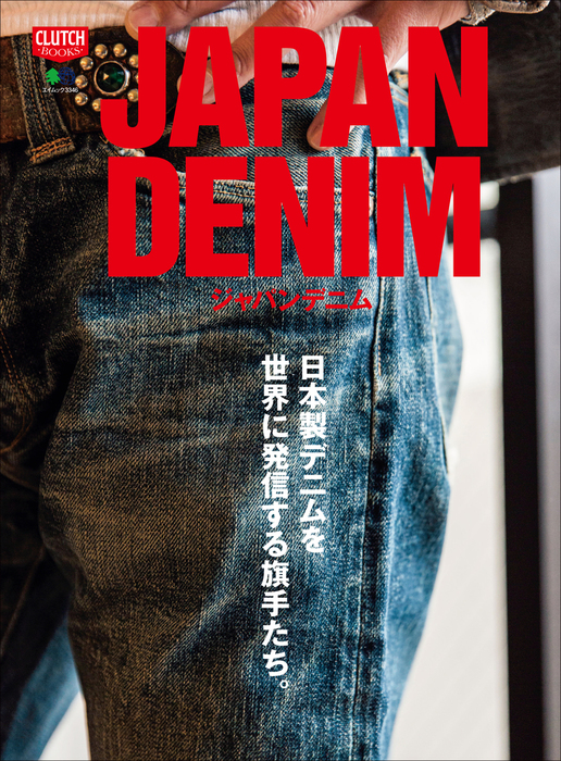 JAPAN DENIM-電子書籍-拡大画像