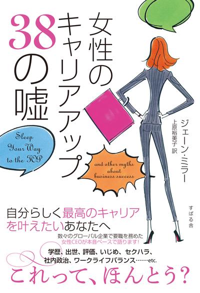 女性のキャリアアップ38の嘘-電子書籍