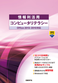 情報利活用 コンピュータリテラシー Office 2013/2010対応
