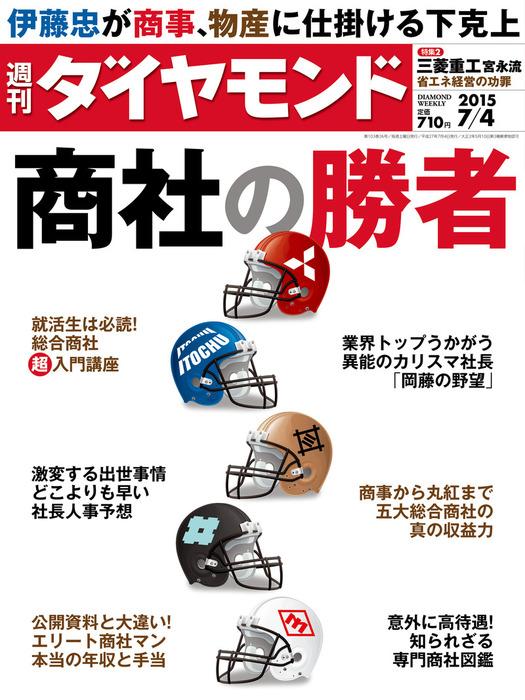 週刊ダイヤモンド 15年7月4日号拡大写真