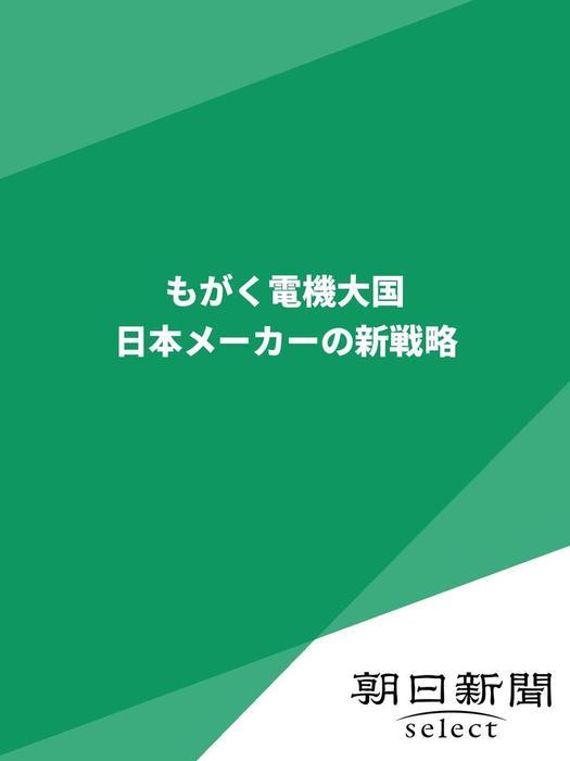 もがく電機大国 日本メーカーの新戦略-電子書籍-拡大画像