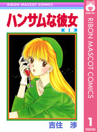 「ハンサムな彼女(りぼんマスコットコミックスDIGITAL)」シリーズ
