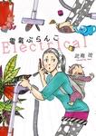電氣ぶらんこ-電子書籍