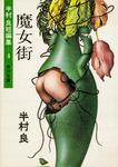 魔女街-電子書籍