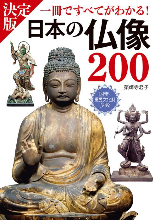 決定版 日本の仏像200 一冊ですべてがわかる!拡大写真