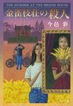 金雀枝荘の殺人-電子書籍