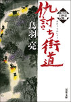 浮雲十四郎斬日記 : 3 仇討ち街道-電子書籍