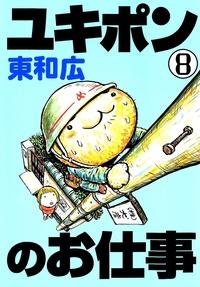 ユキポンのお仕事(8)