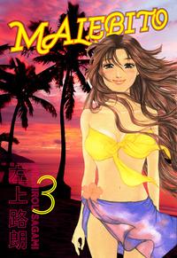 MALEBITO 3-電子書籍