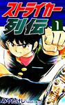 ストライカー列伝(1)-電子書籍