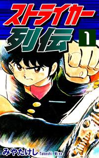 ストライカー列伝(1)