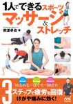1人でできるスポーツマッサージ&ストレッチ-電子書籍