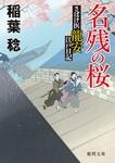 さばけ医龍安江戸日記 名残の桜-電子書籍