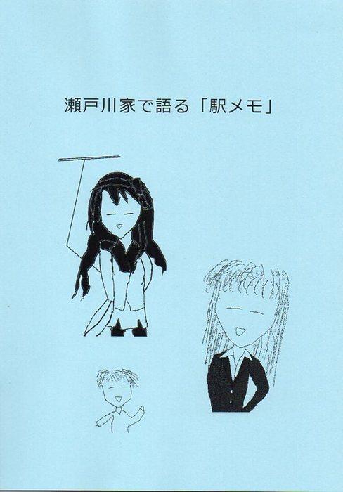 瀬戸川家で語る「駅メモ」拡大写真