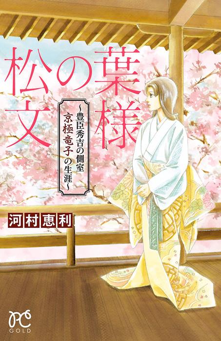 松の葉文様 ~豊臣秀吉の側室 京極竜子の生涯~拡大写真