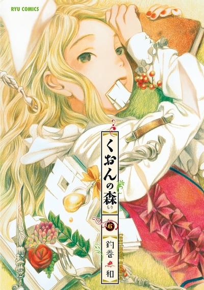 くおんの森(6)-電子書籍