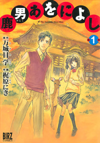 鹿男あをによし (1)-電子書籍
